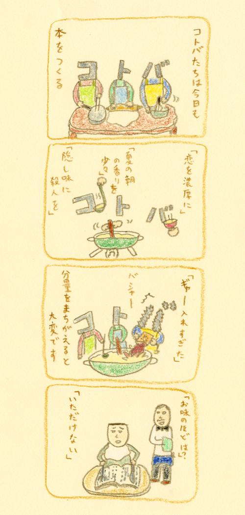 kanda_08_090313.jpg