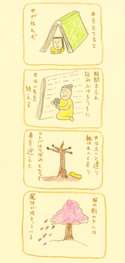 kanda_10_090408.jpg