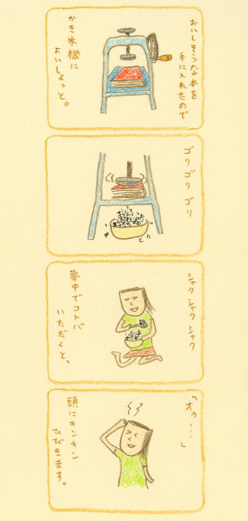 kanda_83_110818.jpg