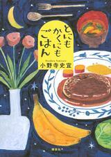 ラスト2ページの「どかーん」を共に味わおう! 小野寺史宜の『とにもかくにもごはん』(講談社)を読むべし!【北上ラジオ#35】