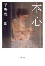 たっぷり楽しませてくれる平野啓一郎『本心』(文藝春秋)を読むべし!【北上ラジオ#36】