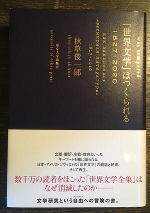 image05_世界文学はつくられる書影.JPG