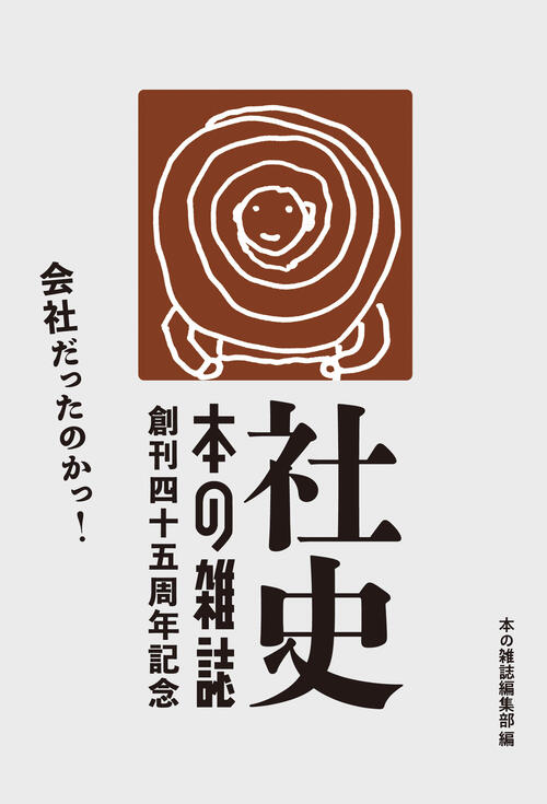 社史・本の雑誌