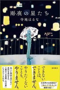 他人に共感しない主人公の「しごと」〜寺地はるな『雨夜の星たち』