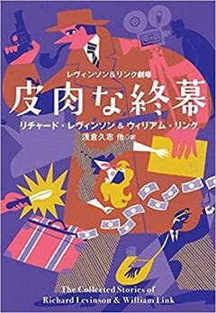 コロンボ前夜の作品集『レヴィンソン&リンク劇場 皮肉な終幕』