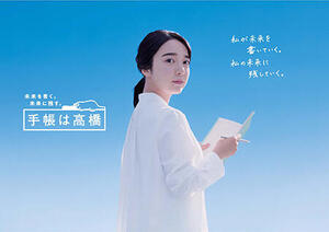 高橋書店、女優・上白石さんをイメージキャラクターに