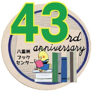 八重洲BC、43周年で本店2階リニューアル、創業祭も